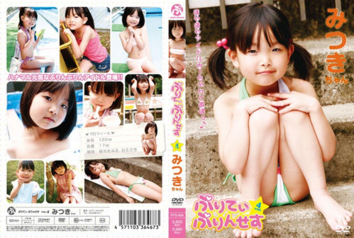 [PPS-004] Mitsuki Chan - Pretty Princess