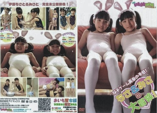 [DVD-013] Chisa and Misa