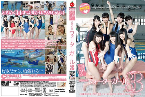 [HTC-008] Water Girls 3
